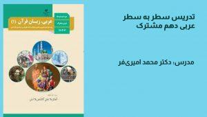 تدریس سطر به سطر عربی دهم مشترک